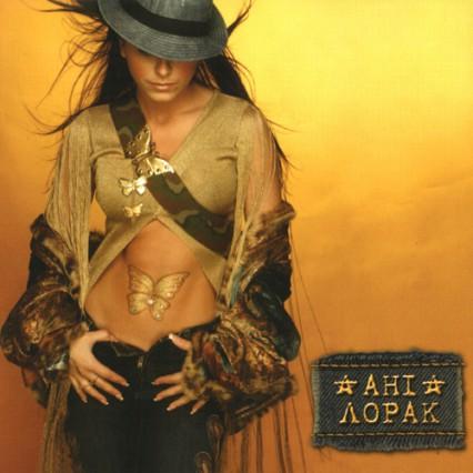 Ані Лорак (2004)