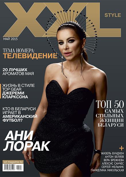 xxl журнал фото